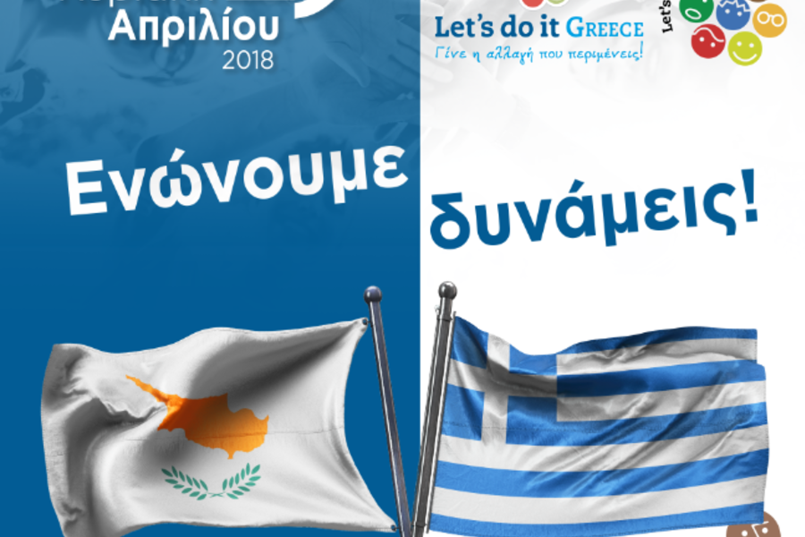 Thumb let s do it greece   cyprus